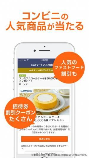 iPhone、iPadアプリ「auスマートパス お得なクーポンプレゼント」のスクリーンショット 3枚目