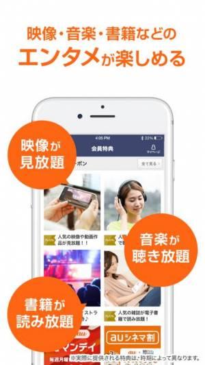 iPhone、iPadアプリ「auスマートパス-毎日にワクワクを!」のスクリーンショット 2枚目