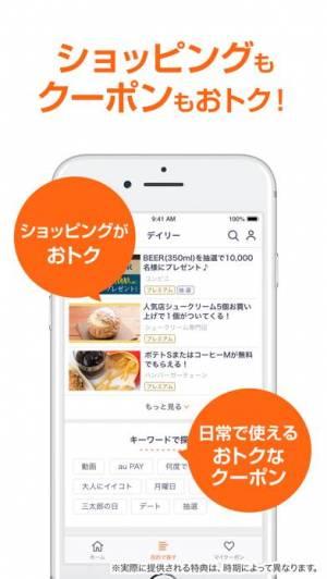 iPhone、iPadアプリ「auスマートパス-毎日にワクワクを!」のスクリーンショット 4枚目