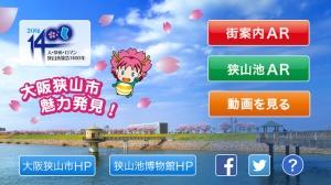 iPhone、iPadアプリ「大阪狭山市ARナビ」のスクリーンショット 1枚目