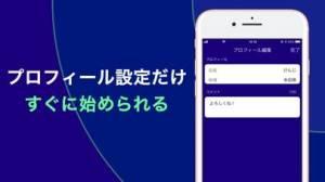 iPhone、iPadアプリ「ロンリー - ランダム通話アプリ」のスクリーンショット 3枚目