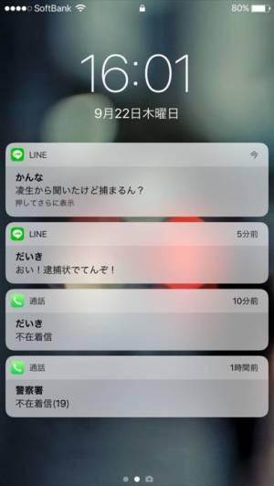 iPhone、iPadアプリ「偽ロック画面 - 偽のロック画面を作ってみてください。」のスクリーンショット 3枚目