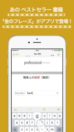 iPhone、iPadアプリ「金のフレーズ1」のスクリーンショット 1枚目