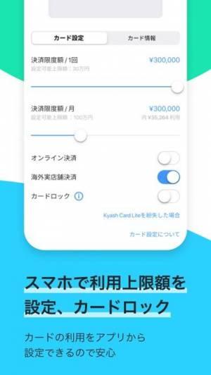 iPhone、iPadアプリ「Kyash(キャッシュ) - アプリと連動するVisaカード」のスクリーンショット 4枚目