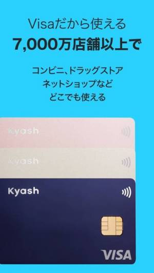 iPhone、iPadアプリ「Kyash(キャッシュ)-チャージ式Visaカード」のスクリーンショット 4枚目