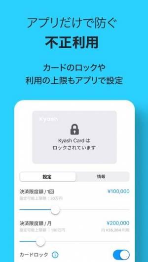 iPhone、iPadアプリ「Kyash(キャッシュ)-チャージ式Visaカード」のスクリーンショット 5枚目