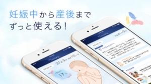 iPhone、iPadアプリ「パパninaru」のスクリーンショット 2枚目