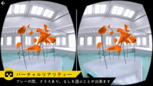 iPhone、iPadアプリ「Perfect Angle: Zen edition - Virtual Reality free game for Google Cardboard VR」のスクリーンショット 3枚目