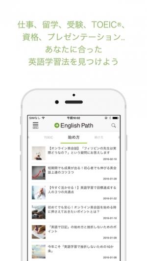 iPhone、iPadアプリ「EnglishPath [イングリッシュパス] - 英語を手段にチャンスをつかむための無料アプリ」のスクリーンショット 2枚目