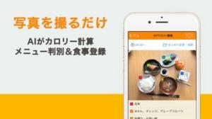 iPhone、iPadアプリ「カロママ AI管理栄養士カロリーママがダイエットサポート」のスクリーンショット 1枚目