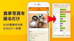 iPhone、iPadアプリ「カロママ AI管理栄養士カロリーママがダイエットサポート」のスクリーンショット 2枚目