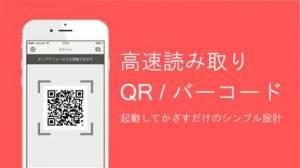 iPhone、iPadアプリ「QRコードリーダー / バーコードリーダー」のスクリーンショット 1枚目
