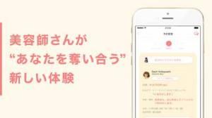 iPhone、iPadアプリ「requpo (リクポ)/サロン予約」のスクリーンショット 1枚目