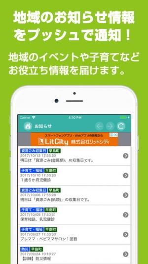 iPhone、iPadアプリ「はやしまナビ」のスクリーンショット 2枚目