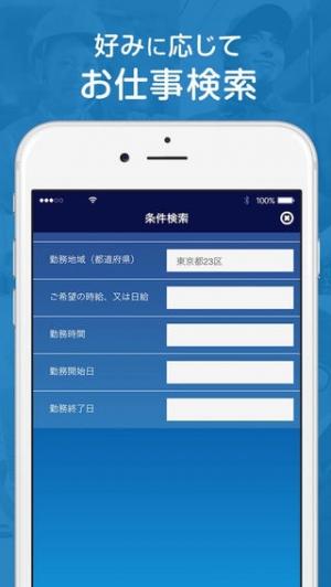 iPhone、iPadアプリ「スマジョブ - 派遣の求人情報」のスクリーンショット 2枚目