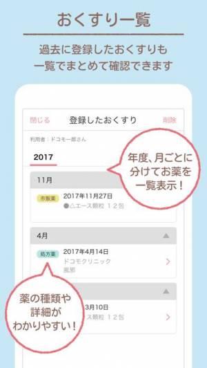 iPhone、iPadアプリ「おくすり手帳Link-簡単、便利な電子お薬手帳」のスクリーンショット 2枚目