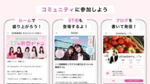 iPhone、iPadアプリ「ST channel-女子中高生のトレンド情報」のスクリーンショット 4枚目