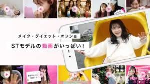 iPhone、iPadアプリ「ST channel-女子中高生のトレンド情報」のスクリーンショット 2枚目