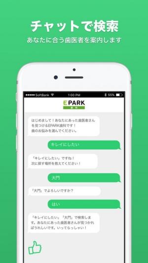 iPhone、iPadアプリ「ピッタリの歯医者が見つかるアプリ-EPARK歯科」のスクリーンショット 5枚目