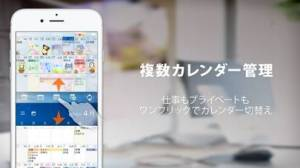 iPhone、iPadアプリ「スケジュール ストリート ~ 人気の定番カレンダー・日記」のスクリーンショット 3枚目