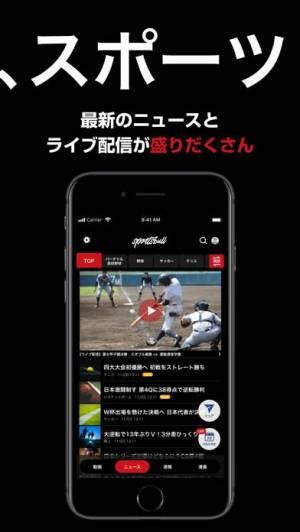 iPhone、iPadアプリ「スポーツブル(スポブル)」のスクリーンショット 2枚目