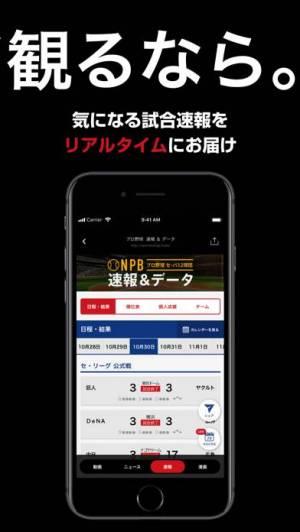iPhone、iPadアプリ「スポーツブル(スポブル)」のスクリーンショット 3枚目
