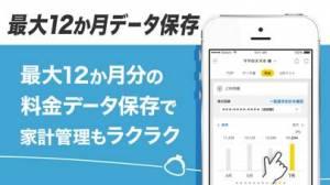 iPhone、iPadアプリ「My docomo - 料金・通信量の確認」のスクリーンショット 4枚目