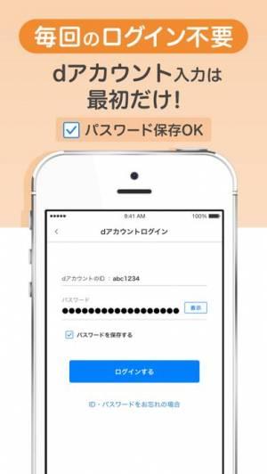 iPhone、iPadアプリ「My docomo - 料金・通信量の確認」のスクリーンショット 2枚目