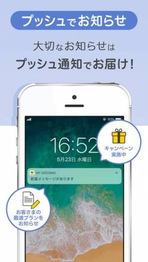 iPhone、iPadアプリ「My docomo - 料金・通信量の確認」のスクリーンショット 5枚目