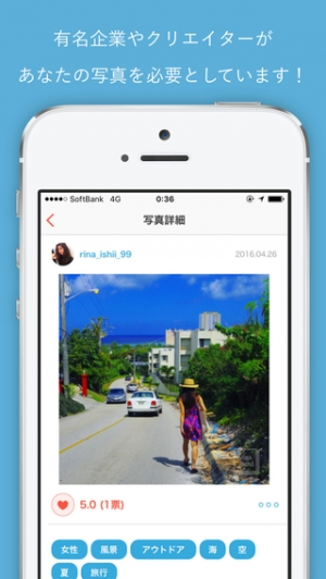 iPhone、iPadアプリ「スマホの写真が売れちゃう「スナップマート(Snapmart)」」のスクリーンショット 2枚目