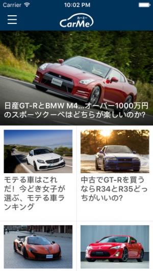 iPhone、iPadアプリ「車のニュース・雑学・新車情報をまとめ読み-CarMe[カーミー]」のスクリーンショット 1枚目