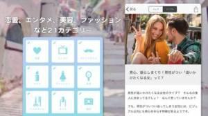 iPhone、iPadアプリ「女性向けまとめ読みアプリ - pool(プール)-」のスクリーンショット 2枚目