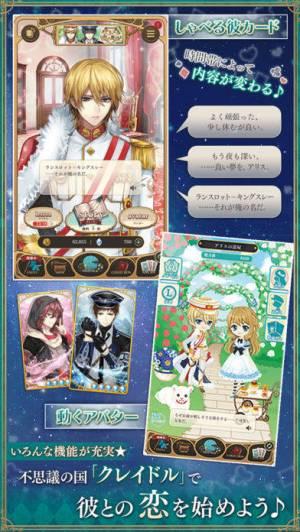 iPhone、iPadアプリ「イケメン革命◆アリスと恋の魔法 女性向け乙女・恋愛ゲーム」のスクリーンショット 5枚目