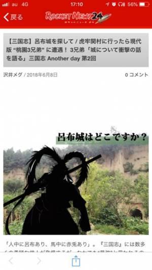 iPhone、iPadアプリ「ロケットニュース24」のスクリーンショット 4枚目