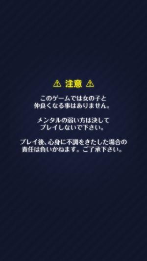 iPhone、iPadアプリ「あなたの事が嫌いです〜青春・美少女・恋愛アドベンチャー〜」のスクリーンショット 5枚目