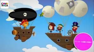 iPhone、iPadアプリ「Comomola パイレーツ - 子供のための冒険」のスクリーンショット 1枚目