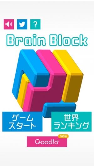 iPhone、iPadアプリ「Brain Block -脳トレ分解パズル-」のスクリーンショット 4枚目
