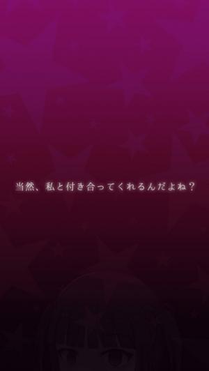 iPhone、iPadアプリ「おたのプリンセス! ~ゲー研とオタサーの姫~」のスクリーンショット 5枚目