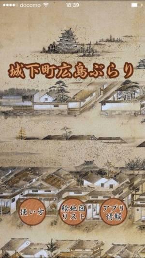 iPhone、iPadアプリ「城下町広島ぶらり」のスクリーンショット 1枚目
