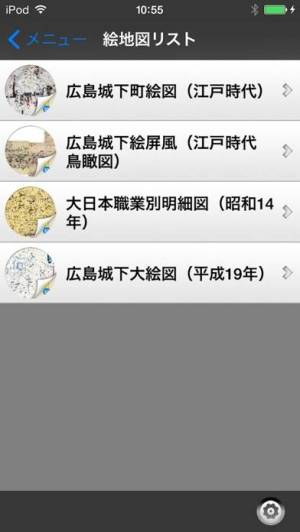 iPhone、iPadアプリ「城下町広島ぶらり」のスクリーンショット 5枚目