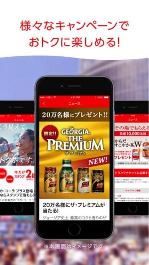 iPhone、iPadアプリ「Coke ON コカ·コーラ自販機がおトクに楽しくなるアプリ」のスクリーンショット 4枚目