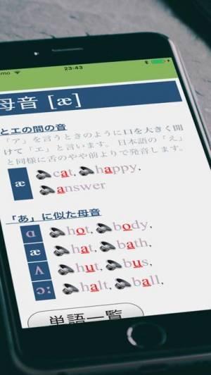 iPhone、iPadアプリ「発音検索!英語辞書イーモン」のスクリーンショット 3枚目