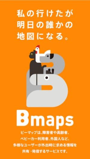 iPhone、iPadアプリ「Bmaps」のスクリーンショット 1枚目