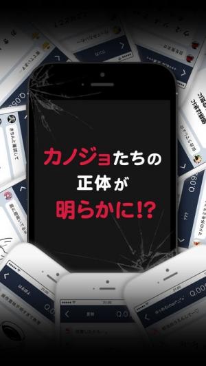 iPhone、iPadアプリ「【謎解き】自称カノジョからの病みすぎメッセージ」のスクリーンショット 3枚目