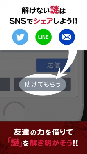iPhone、iPadアプリ「【謎解き】自称カノジョからの病みすぎメッセージ」のスクリーンショット 4枚目