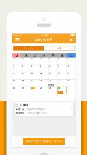 iPhone、iPadアプリ「キッズタクシー」のスクリーンショット 4枚目
