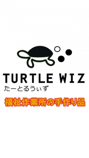 iPhone、iPadアプリ「TURTLE WIZ・たーとるうぃず 福祉作業所の手作り品」のスクリーンショット 1枚目