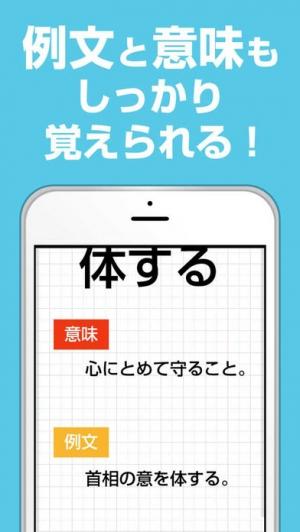 iPhone、iPadアプリ「読めそうで読めない!?大人の漢字ドリル」のスクリーンショット 4枚目