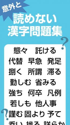 iPhone、iPadアプリ「読めそうで読めない!?大人の漢字ドリル」のスクリーンショット 1枚目