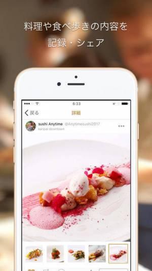 iPhone、iPadアプリ「Foodion」のスクリーンショット 2枚目